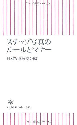 スナップ写真のルールとマナー (朝日新書 063)