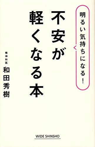 不安が軽くなる本 (新講社ワイド新書)