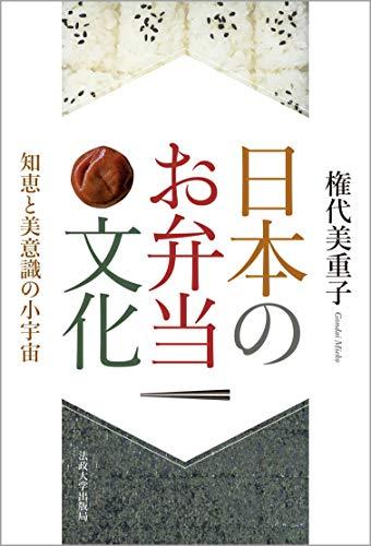 日本のお弁当文化: 知恵と美意識の小宇宙 / 権代 美重子