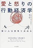 愛と怒りの行動経済学:賢い人は感情で決める (ハヤカワ・ノンフィクション文庫)