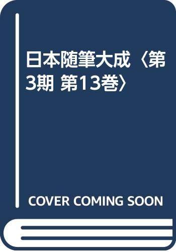 日本随筆大成〈第3期 第13巻〉の詳細を見る