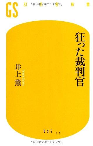 狂った裁判官 (幻冬舎新書) - 薫, 井上