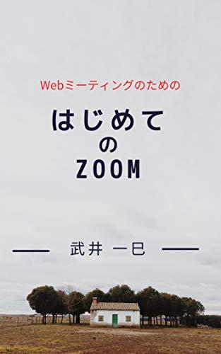 [武井一巳]のはじめてのZoom: Webミーティングのための