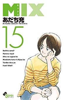 [あだち充]のMIX(15) (ゲッサン少年サンデーコミックス)