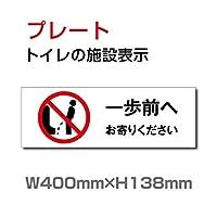 【一歩前へお寄りください】W400mm×H138mm TOILET トイレ お手洗い 化粧室 施設 サイン ピクト マーク イラスト 案内 誘導 プレート(TOI-257)