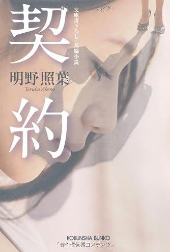 契約 (光文社文庫)