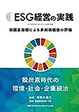 ESG経営の実践