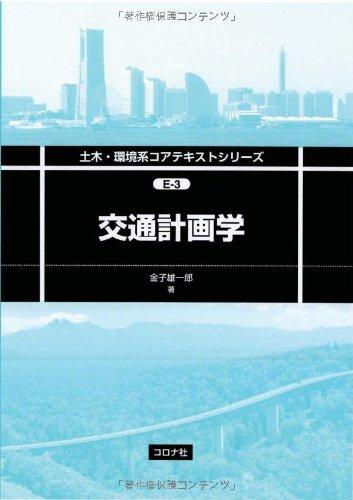 交通計画学 (土木・環境系コアテキストシリーズ)