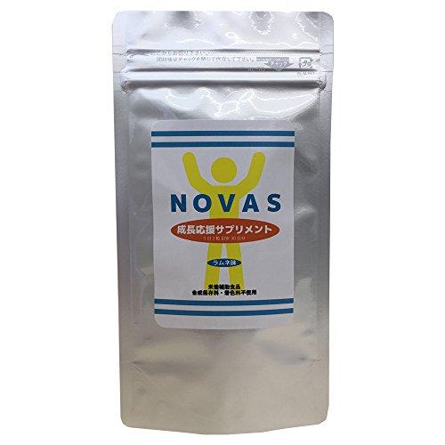 NOVAS ノヴァス 思春期 子供 大人 成長応援 身長 サプリメント 60粒 1日2粒 1ヶ月分 ラムネ味