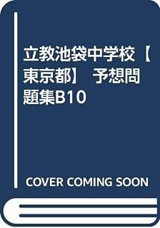 立教池袋中学校【東京都】 予想問題集B10