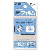 アスカ ラミネータフィルム 規格:カード 20枚入 BH-126
