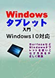 Introduction of Windows tablet (Japanese Edition)