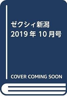 ゼクシィ新潟 2019年 10月号
