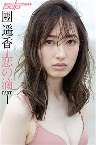 團遥香 恋の滴 PART1 週刊ポストデジタル写真集