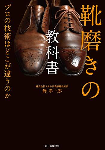 靴磨きの教科書 プロの技術はどこが違うのか