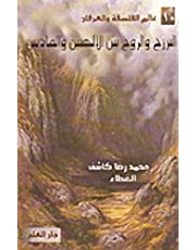 Al-Barzakh W Al-Rooh Bain Al-Ilahiyeen W Al-Adyeen by Mohammad Rida Kashif Al-Ghita'a from Dar Al-Alam for Printing, Publishing and Distribution