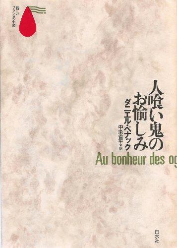 人喰い鬼のお愉しみ (新しいフランスの小説)