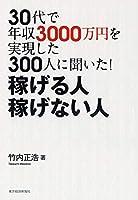 30代で年収3000万円を実現した300人に聞いた! 稼げる人 稼げない人