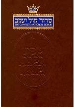 [ THE COMPLETE ARTSCROLL SIDDUR (ARTSCROLL MESORAH) (ENGLISH, HEBREW) ] By Scherman, Nosson ( Author) 1984 [ Hardcover ]
