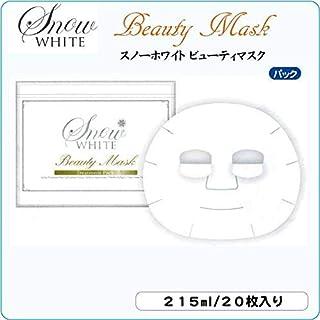 スウェーデン?ドクターズコスメ 【スノーホワイト?ビューティーマスク】SnowWhite Beauty Mask [集中ケア用シート状パック]【エッセンス150mL】×14枚入