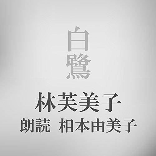 白鷺   林 芙美子