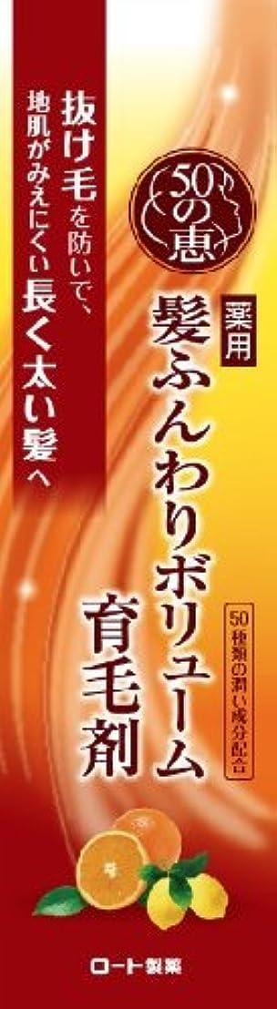 心から苦厳しい50の恵 髪ふんわりボリューム育毛剤 × 3個セット