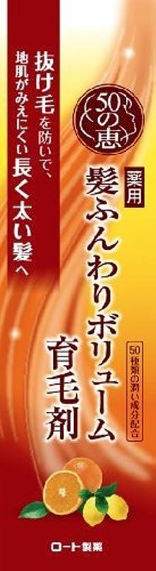 病気骨髄布50の恵 髪ふんわりボリューム育毛剤 × 3個セット