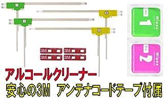 LIMITPOWER 4CH-N1 4チューナー4アンテナ L型フィルムアンテナ 3Mテープ