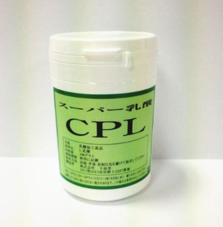 お酢郵便番号比較的スーパー乳酸?CPL 100g