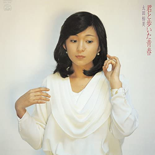 太田 裕美