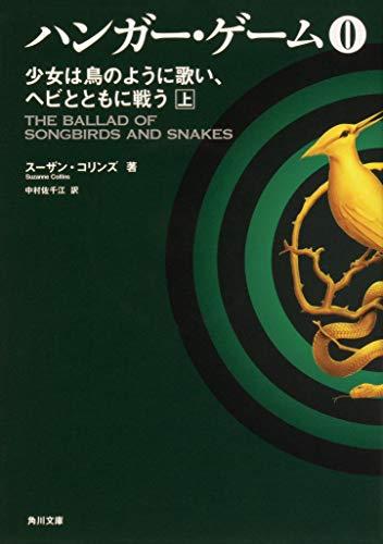 ハンガー・ゲーム0 上 少女は鳥のように歌い、ヘビとともに戦う (角川文庫)
