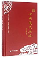 中国近现代文化思想学术文丛—中国通史要略