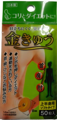 マツダオフィス 金きゅう 50粒入 [0001]