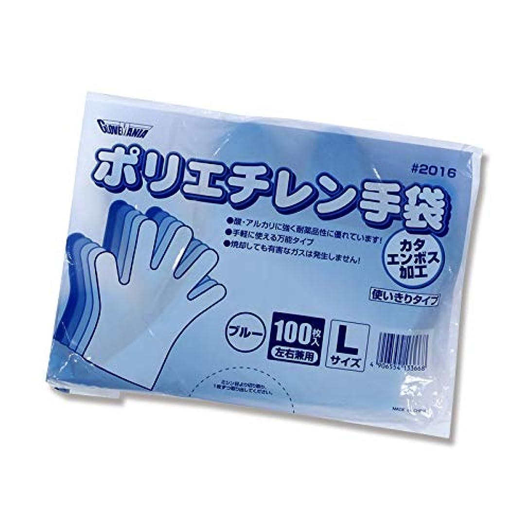 願望のど勤勉【ポリ手袋】2016 ポリエチカタエンボスブルー Lサイズ 1ケース10000枚