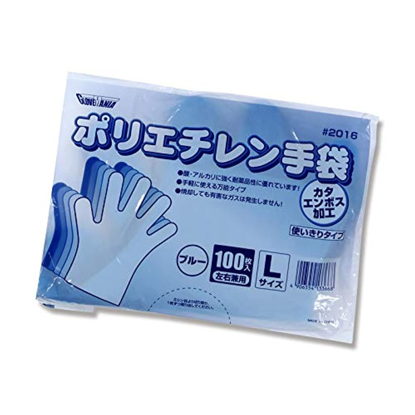 上級フレキシブルアトミック【ポリ手袋】2016 ポリエチカタエンボスブルー Lサイズ 100枚