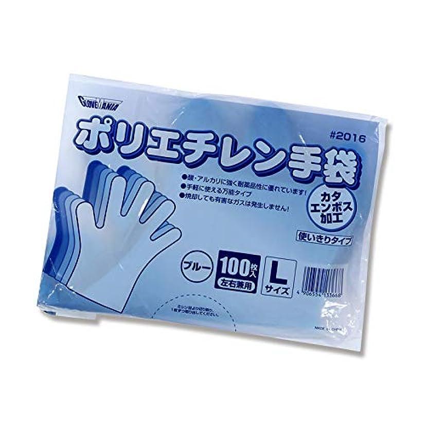意味するウイルス上に【ポリ手袋】2016 ポリエチカタエンボスブルー Lサイズ 100枚