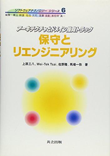 Hoshu to rienjiniaringu : Ākitekucha to domein shikō torakku