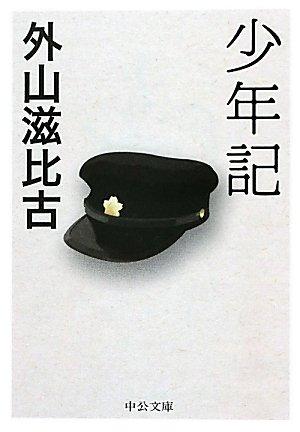 少年記 (中公文庫)