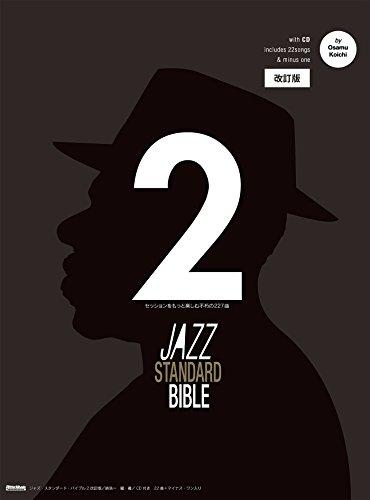 リットーミュージック『ジャズ・スタンダード・バイブル 2』