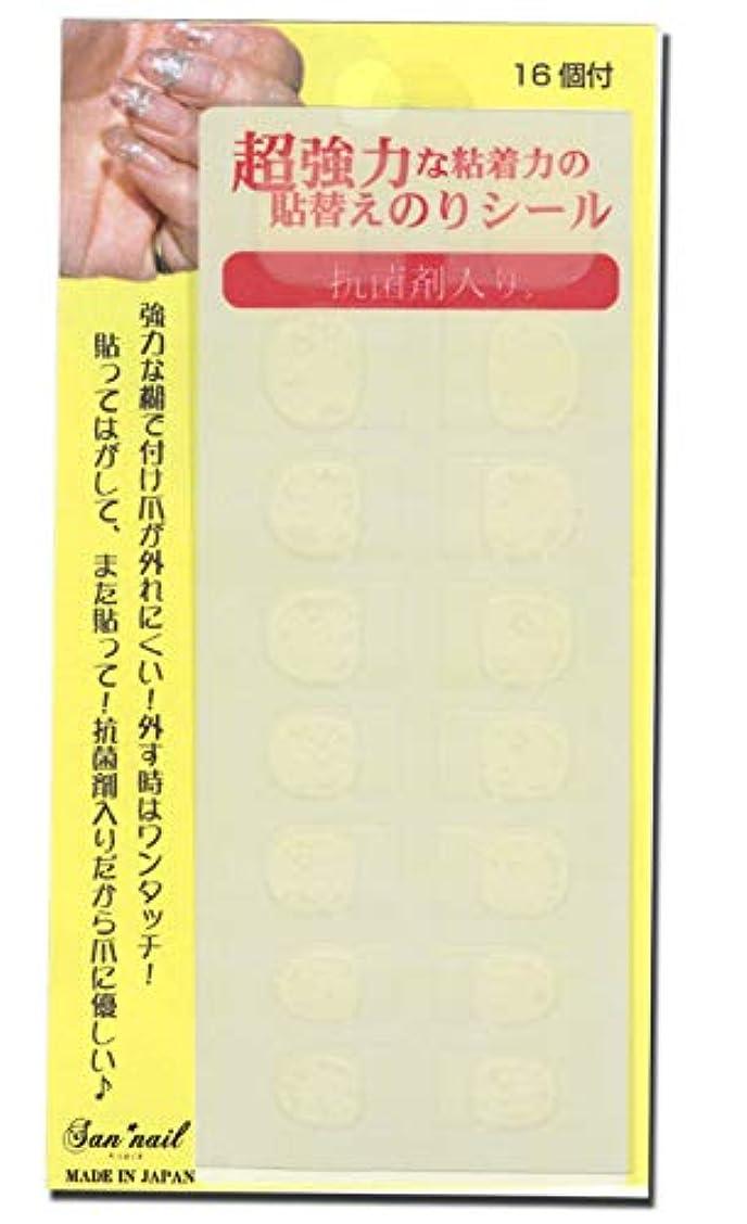 一掃する追い払う寺院超強力な粘着力の貼替え糊シール(付け爪?ネイルチップ用)日本製