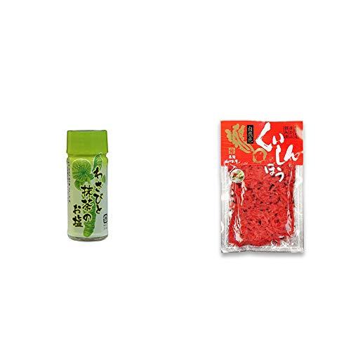 [2点セット] わさびと抹茶のお塩(30g)・飛騨山味屋 くいしんぼう【小】 (160g)