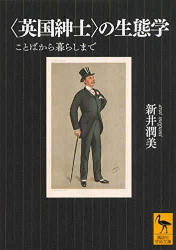 〈英国紳士〉の生態学 ことばから暮らしまで (講談社学術文庫)