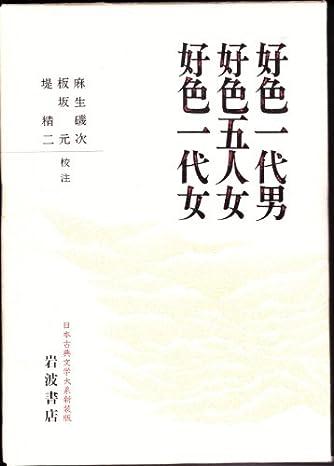 好色一代男;好色五人女;好色一代女 (日本古典文学大系新装版)