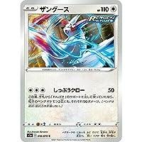 ポケモンカードゲーム PK-S5a-056 ザングース C