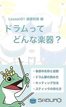 [Saburo Drummer's Clinic]のドラム基礎知識