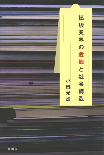出版業界の危機と社会構造