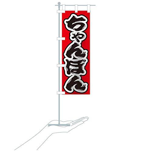 卓上ミニちゃんぽん のぼり旗 サイズ選べます(卓上ミニのぼり10x30cm 立て台付き)