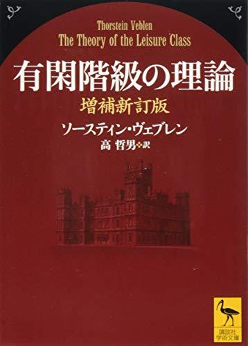有閑階級の理論 増補新訂版 (講談社学術文庫)