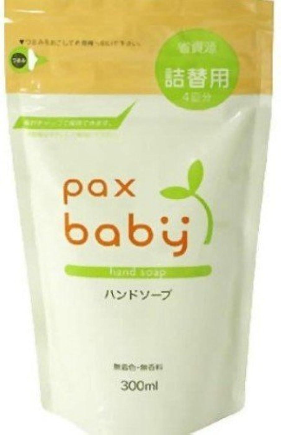 人類幸運必要性太陽油脂 パックスベビー ハンドソープ 詰替用 300ml (赤ちゃん用 手洗い 石けん)×12点セット (4904735054849)