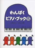わんぱくピアノブック(5) ソルフェージュつき